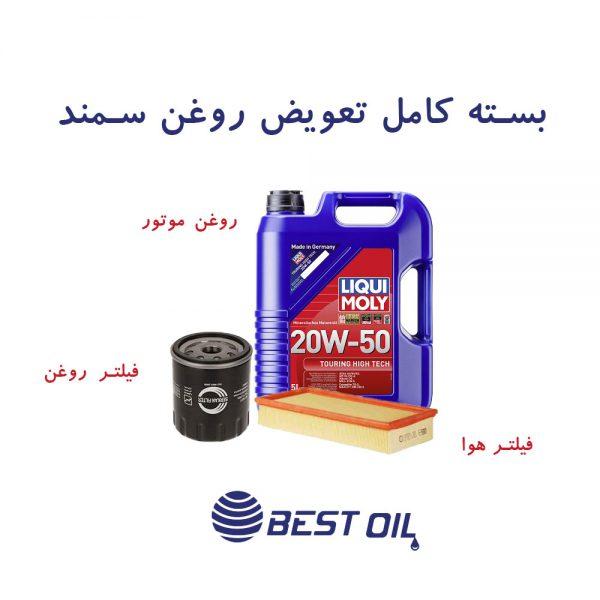 بسته تعویض روغن سمند